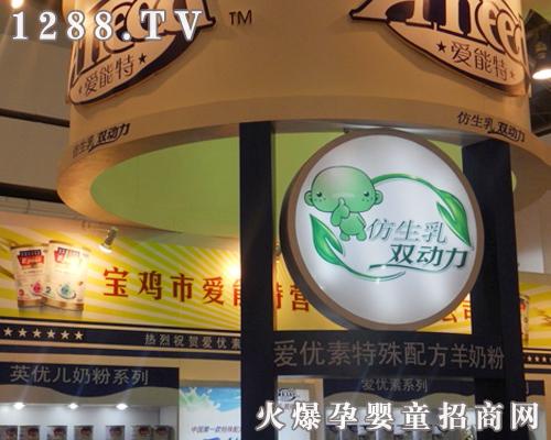 爱能特营养乳品公司盛装亮相北京京正展(图)