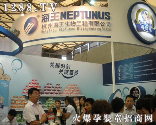 海王公司携产品参加上海孕婴用品展