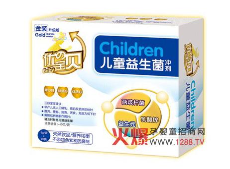 优の宝贝儿童益生菌冲剂怎么样-产品资讯|火爆