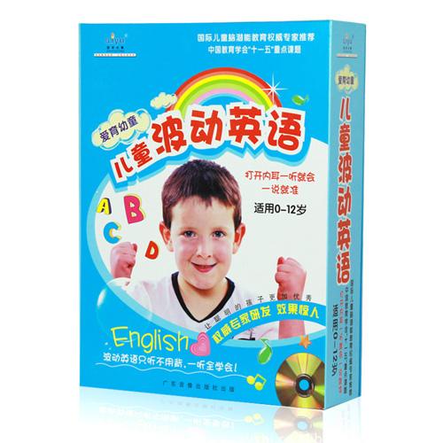爱育幼童儿童波动英语早教光盘|北京爱育幼童