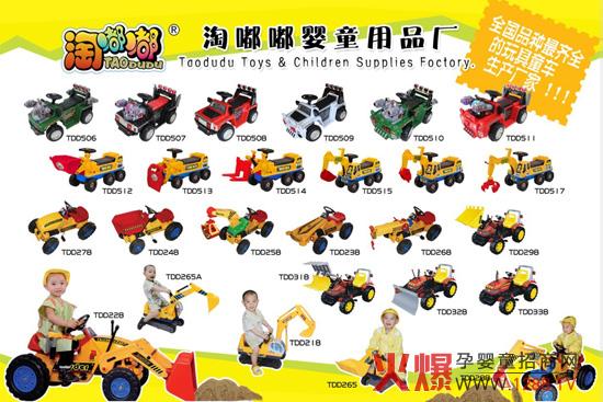 童车企业宣传海报手绘
