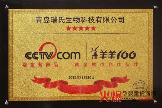 近日,青岛瑞氏生物科技有限公司携旗下品牌羊羊100正式宣布与国内最具影响力的品牌网站--央视网CCTV.COM达成合作协议,成为羊奶粉行业唯一一个荣获央视网CCTV.COM黄金展位的合作伙伴。与央视网的强强合作意味着羊羊100进一步得到了国家权威媒体和社会的认可,为将来与CCTV电视媒体合作,进一步突显羊羊100品牌形象,实现在消费者心目中首选的羊奶粉品牌都有着非常重要的意义。  据了解,中共十八大会议后,国家对母婴行业的质量管控将更加严厉,为此央视网企业频道在挑选母婴类的黄金展位合作伙伴时会进行非常严格