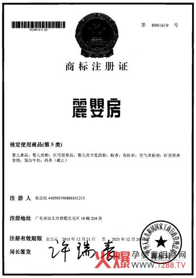 丽婴房国际(中国)有限公司取得第五大类的商标注册证书