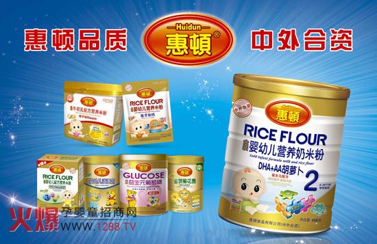 惠顿婴幼儿食品火爆招商专题已经上线了-品牌动态