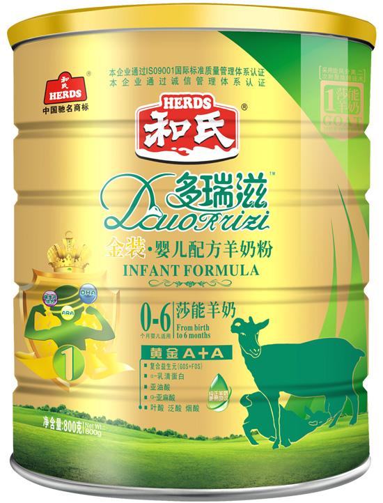 和氏多瑞滋婴儿配方羊奶粉金装800g1|陕西多瑞