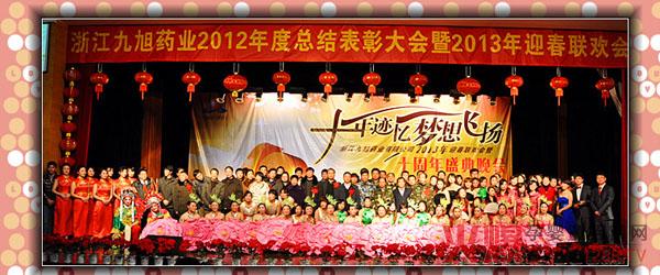 热烈庆祝浙江九旭药业有限公司十周年庆典晚会圆满成功
