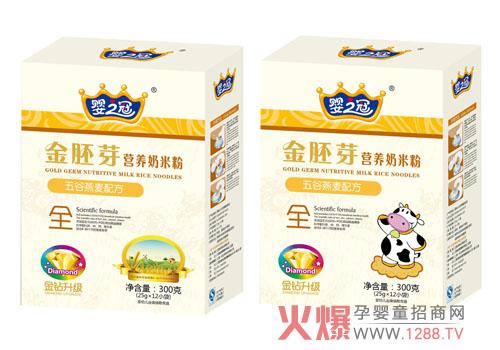 婴之冠营养奶米粉系列产品成分及功效