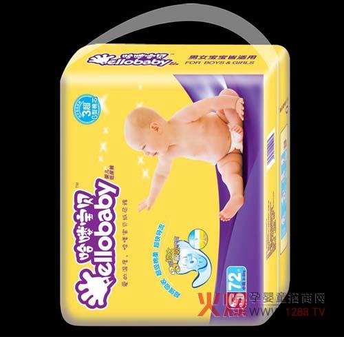 哈喽宝贝婴儿纸尿裤面向全国招商