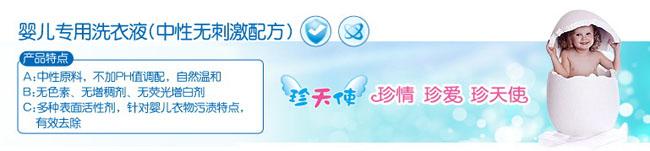 珍天使婴儿洗衣液1kg