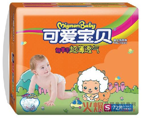 可爱宝贝超薄透气婴儿纸尿裤