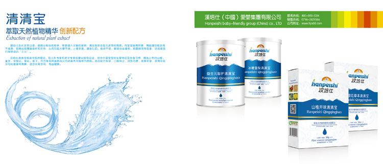 汉培仕品牌事业部火爆招商