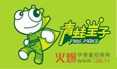 青蛙皇子童装与您相约2013广州国际孕婴童展