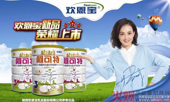 """欢恩宝新品""""阿可特""""品牌婴幼儿配方羊奶粉荣耀上市"""