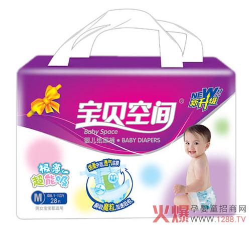 宝贝空间婴儿纸尿裤 海量吸收整晚保护