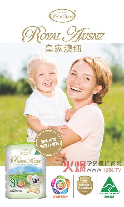 皇家澳纽婴儿奶粉品牌进驻越南市场-行情动态