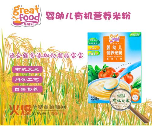 乐健儿蔬菜有机大米婴幼儿营养米粉