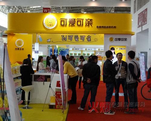 """可爱可亲""""温暖""""2014北京孕婴展-孕婴童展会资讯中心"""