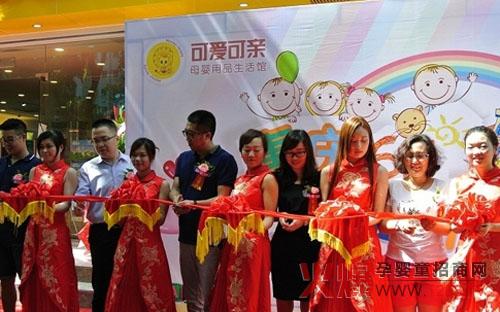 可爱可亲母婴用品生活馆客村店于6月1日隆重开业