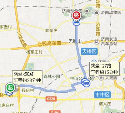 济南泺口长途汽车站→济南鑫福盛祥云酒店