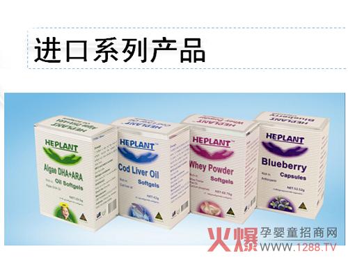 威海紫光保健品:想起关爱人生就想起了你-产品资讯