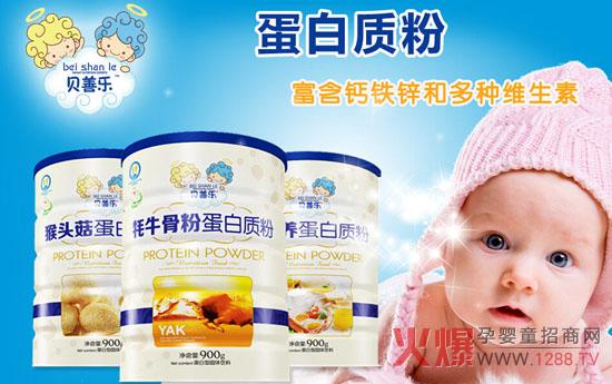 贝善乐蛋白质粉