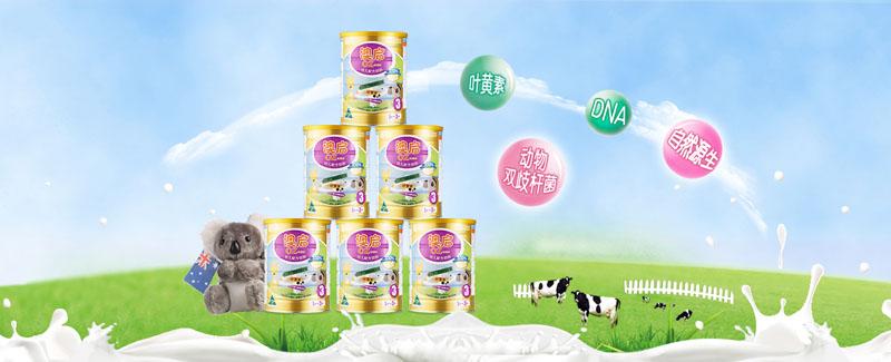 奶粉活动pop手绘海报