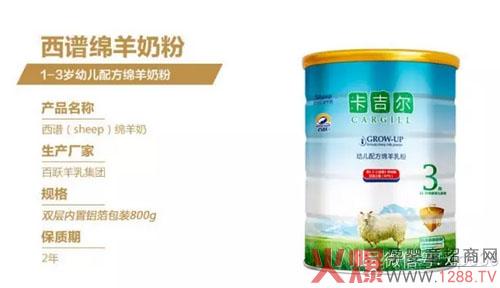 康每一天 西谱绵羊奶粉评测