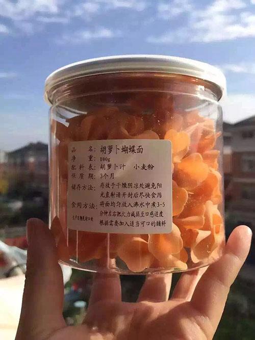 三宝妈胡萝卜蝴蝶面罐装