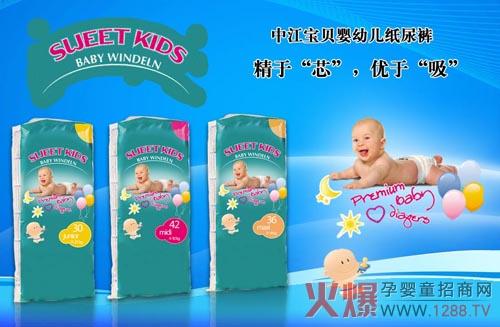 尿裤挑选准则 看江中宝贝-产品资讯|火爆孕婴童