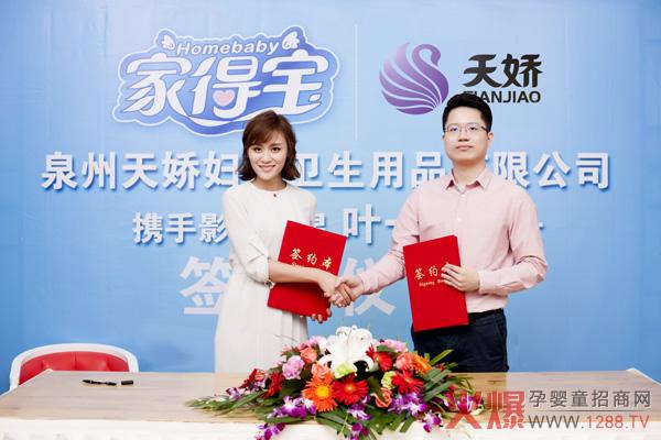 辣妈叶一茜签约家得宝 为高品质纸尿裤实力代言图片