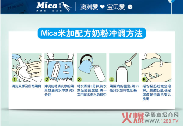 mica米加婴幼儿配方奶粉冲调方法