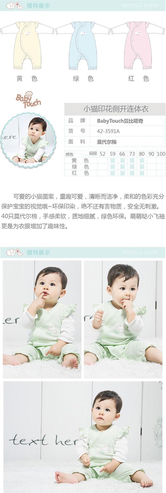 首页 杭州珏晨服饰有限公司 >> 贝比嗒奇喵喵猫莫代尔棉连体衣