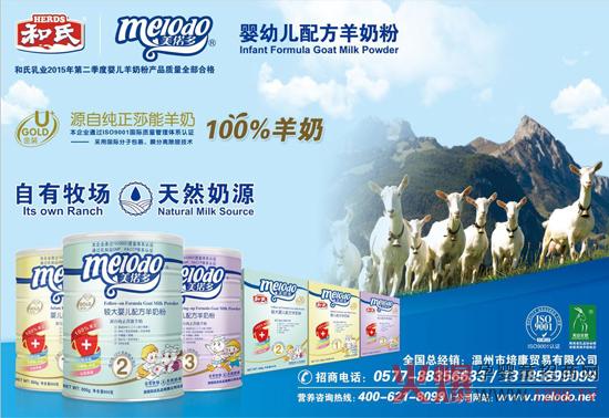 婴儿奶粉哪个牌子好?美偌多羊奶粉天然奶源优