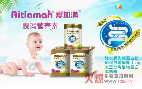 秋季谨防宝宝腹泻 家中备好爱加满婴幼儿配方营养素
