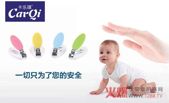 宝宝的指甲生长速度很快,而他们的手指头本来就比较小,所以按照这样的生长速度,指甲很快就会超过指尖。如果不及时修剪过长的指甲,那就可能会导致长指甲容易藏污纳垢,滋生细菌,成为疾病的传染源。  婴儿指甲钳,专门为3岁以下的宝宝设计,独特的护栏可避免剪下的指甲弹跳到婴儿身上或面部,在使用时可清楚看到宝宝指甲前端。 对于新手妈妈来说,婴儿指甲钳是个不错的选择。这种指甲钳专门针对婴儿的小指甲而设计,安全实用,而且修剪后有自然弧度。尤其适合3个月以内的宝宝。 卡乐琪婴儿防夹指甲钳,选用优质铁材精制而成,多重安全防护功