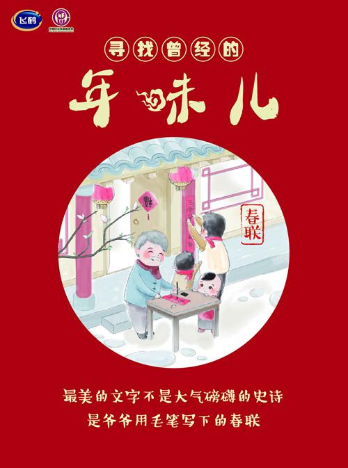 年味儿海报送祝福 飞鹤传统文化中国传