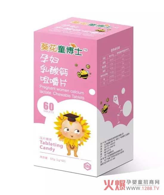 葵花童博士钙咀嚼片