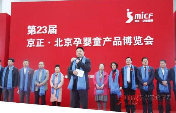 北京孕婴童产品博览会将于展会开幕的当天上午举办隆重精彩的开幕仪式图片