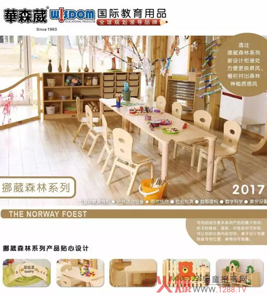 华森葳将精彩亮相5月23日武汉欧亚幼教展教学设计优秀高中英语图片
