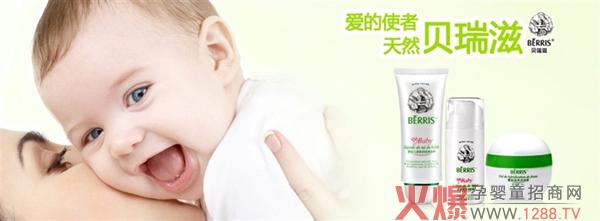 贝瑞滋—孕妇婴幼儿专用洗护品牌-产品资讯|火爆招商