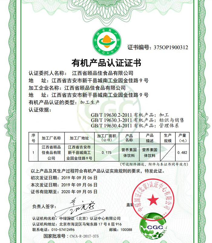 热烈祝贺江西省顾品佳食品有限公司通过有机认证
