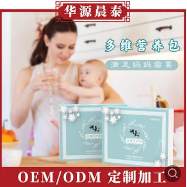 孕妇专用特膳产品 营养补充食品加工贴牌厂家华源晨泰免费寄样品