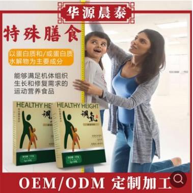 婴幼儿特膳系列营养包OEM贴牌代加工厂家专业
