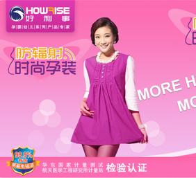 好利事紫色新款孕妇防辐射衫