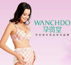 孕资堂孕妇文胸粉色带条纹