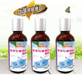 丫克玛酵素营养液滴剂