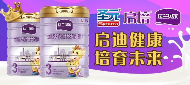 圣元启培奶粉