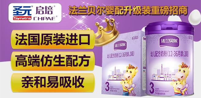 圣元启培儿童奶粉