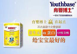 圣元国际育婴博士企业宣传片