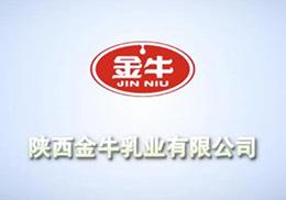 陕西金牛乳业有限公司宣传片
